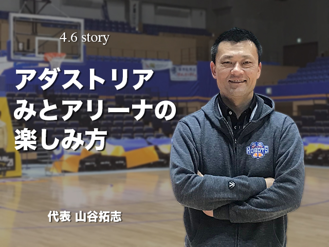 茨城ロボッツ 代表取締役社長 山谷拓志