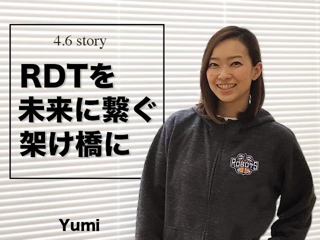茨城ロボッツ RDT Yumi