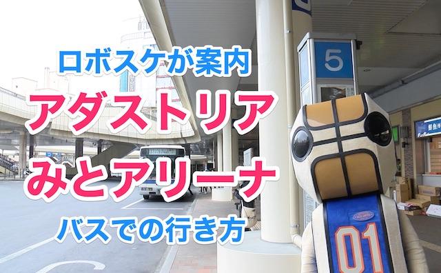 ロボスケが案内する水戸駅からアダストリアみとアリーナへのバスでの行き方