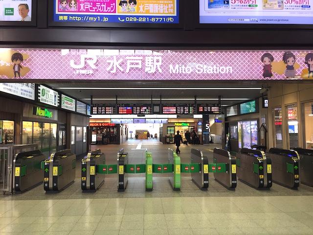 水戸駅改札口からスタート