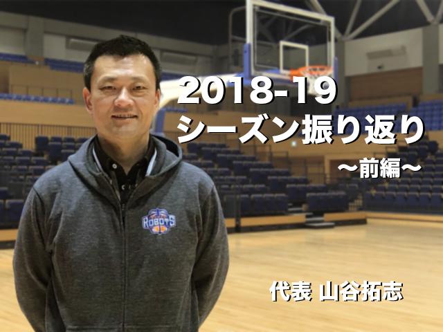 代表 山谷拓志による2018-19シーズン振り返り<前編>