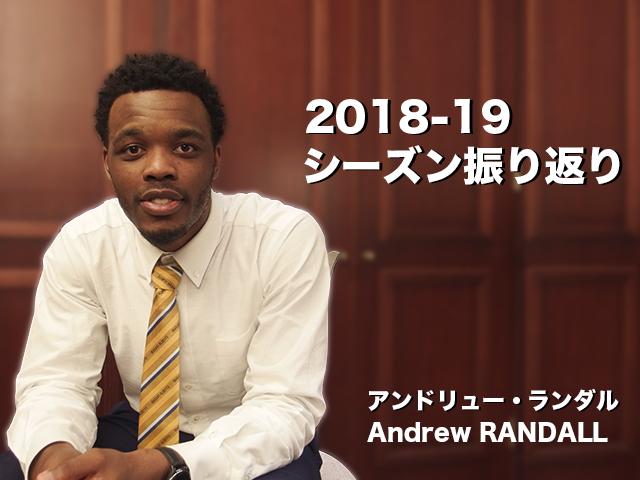 アンドリュー・ランダル Andrew RANDALLによる2018-19シーズン振り返り