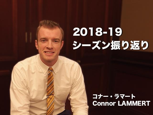 コナー・ラマート Connor LAMMERTによる2018-19シーズン振り返り