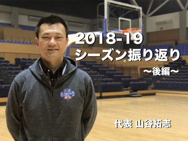 2018-19シーズン振り返り 山谷拓志