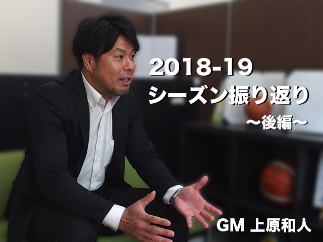 GM 上原和人による2018-19シーズン振り返り<後編>