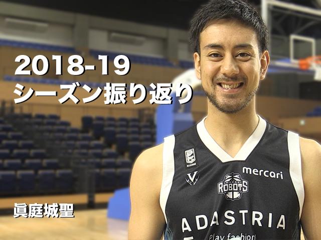眞庭城聖による2018-19シーズン振り返り