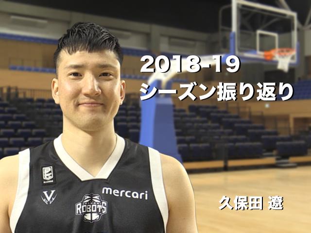 久保田遼による2018-19シーズン振り返り