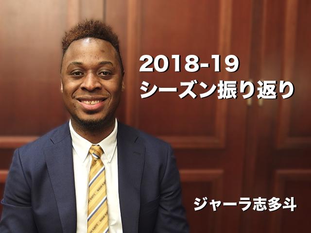 ジャーラ志多斗 Sidate DIARRAによる2018-19シーズン振り返り