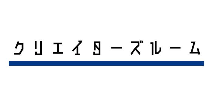 <Coming Soon>クリエイターズルーム