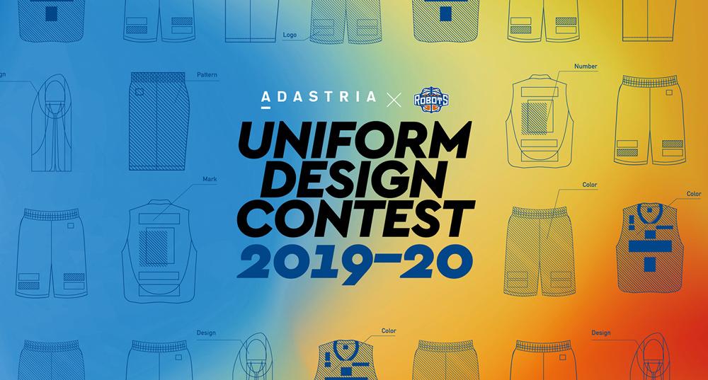 『アダストリア様プロデュース!3rdユニフォームデザインコンテスト』まとめ