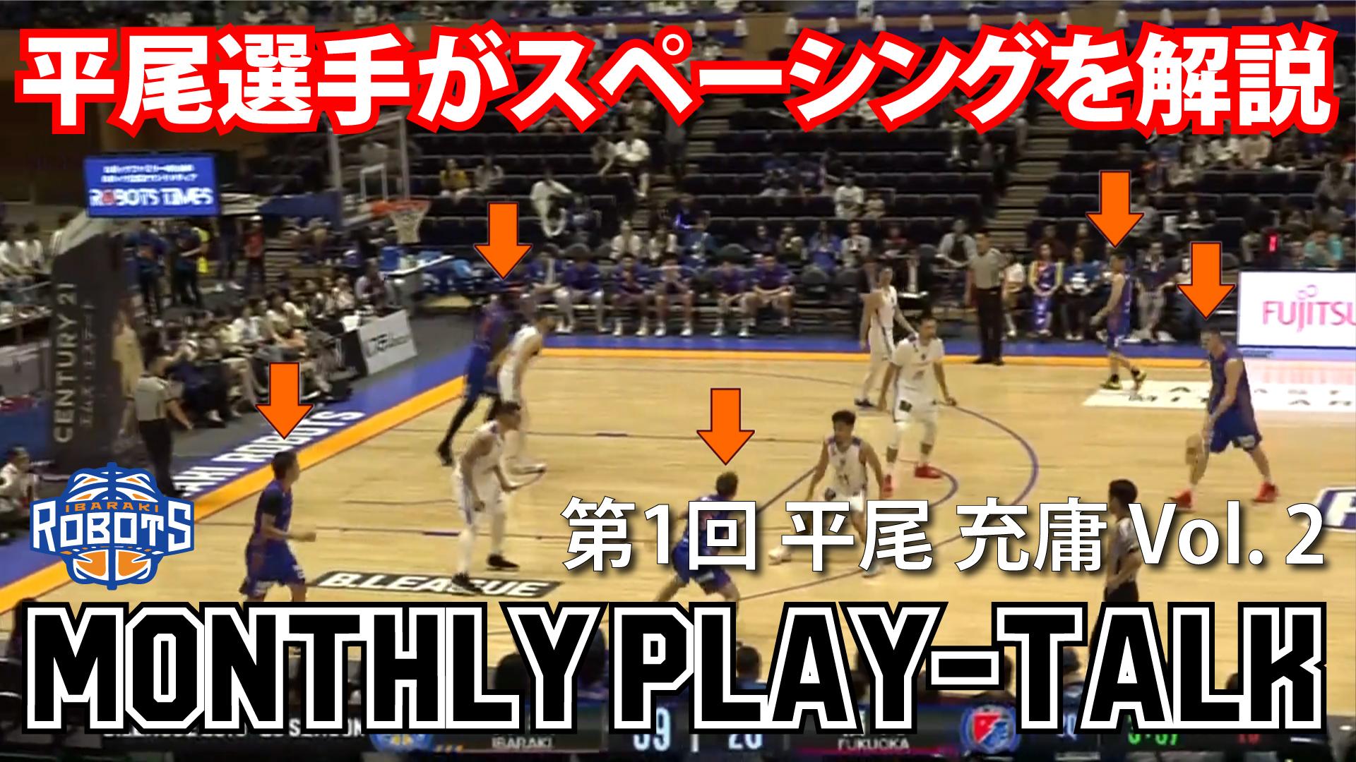 【ROBOTS TV】『MONTHLY PLAY-TALK | 平尾 充庸選手 第1回 Vol.2』