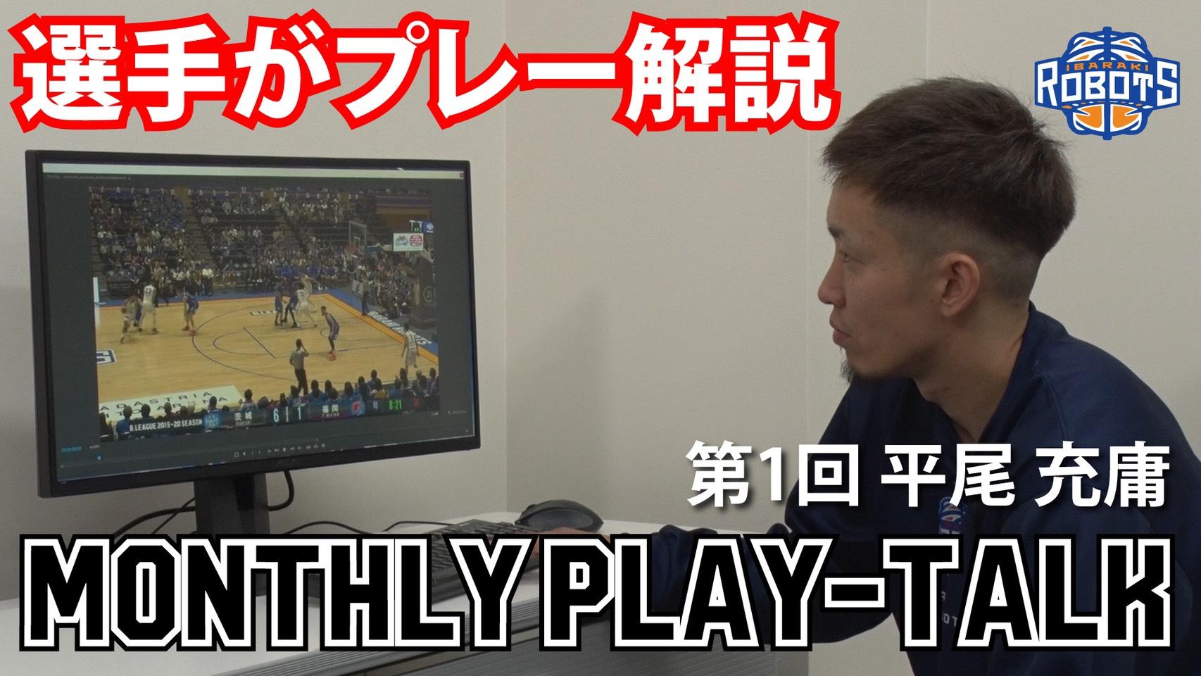 【ROBOTS TV】『MONTHLY PLAY-TALK | 平尾 充庸選手 第1回 Vol.1』