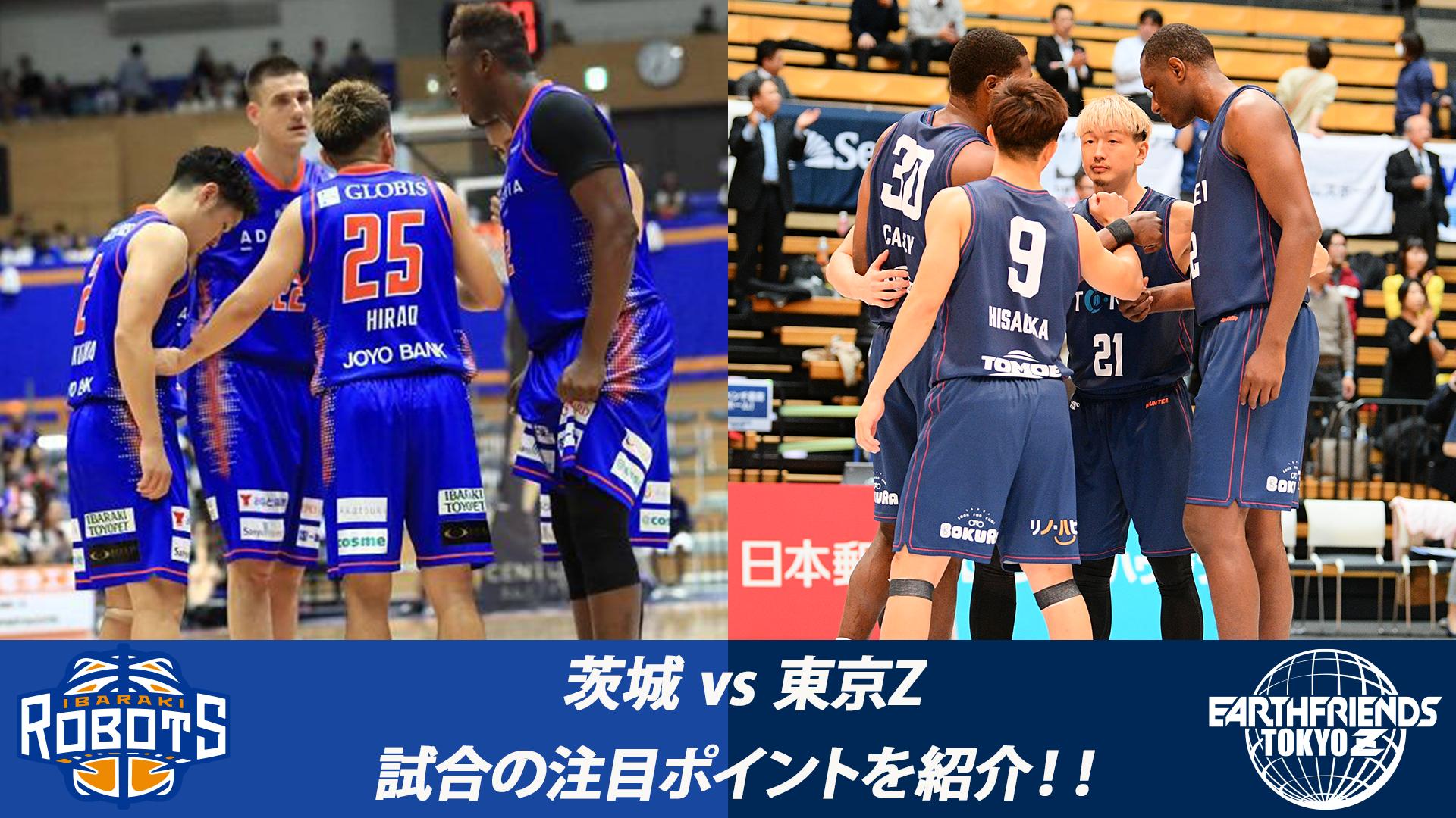 12/14・15 東京Z戦 注目ポイント②:リーグ屈指のディフェンス力を攻略出来るか!