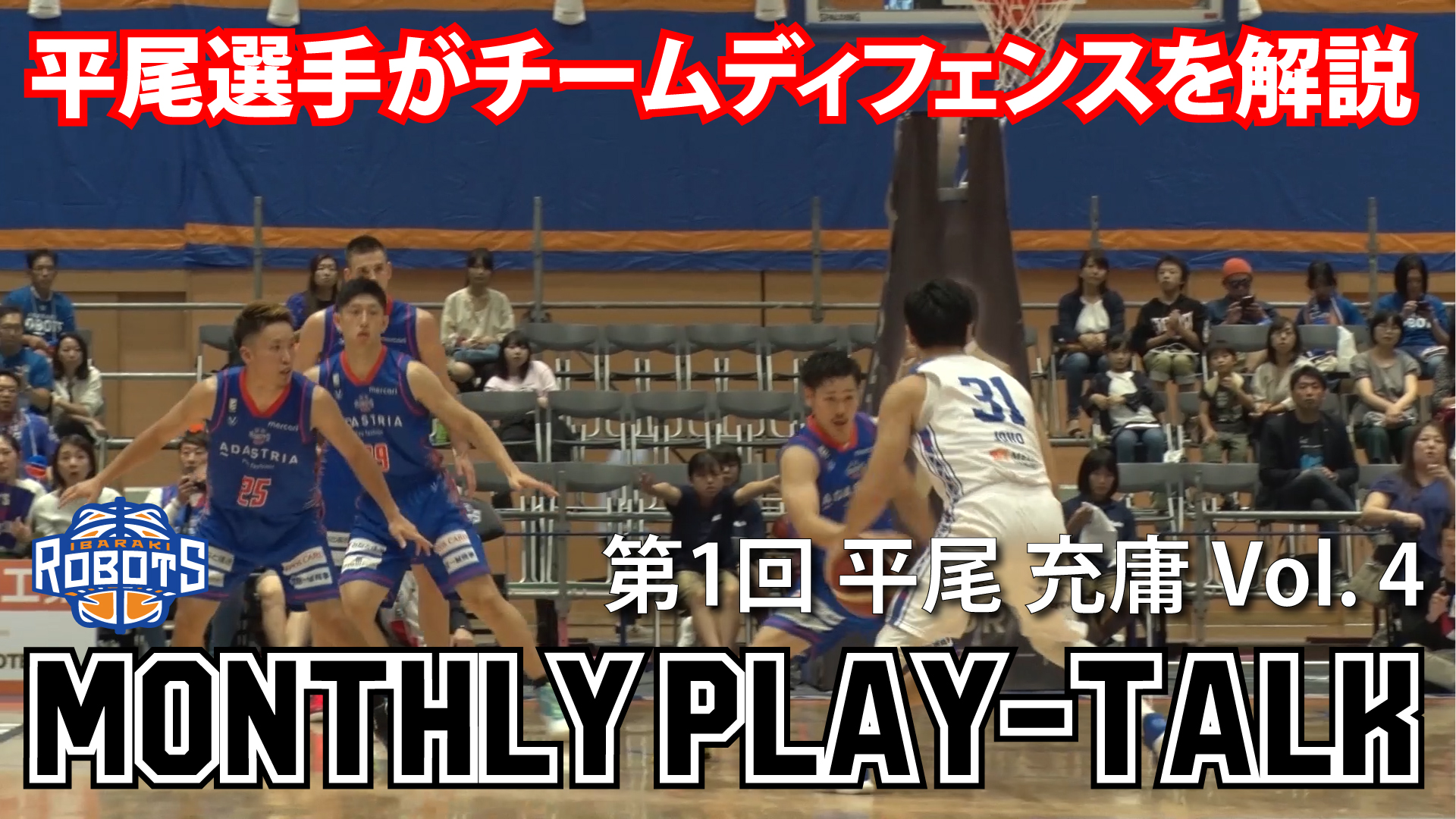 【ROBOTS TV】『MONTHLY PLAY-TALK | 平尾 充庸選手 第1回 Vol.4』