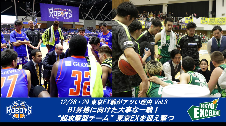"""12/28・29 東京EX戦がアツい理由 Vol.3 <""""超攻撃型""""チームにロボッツが挑む!>"""