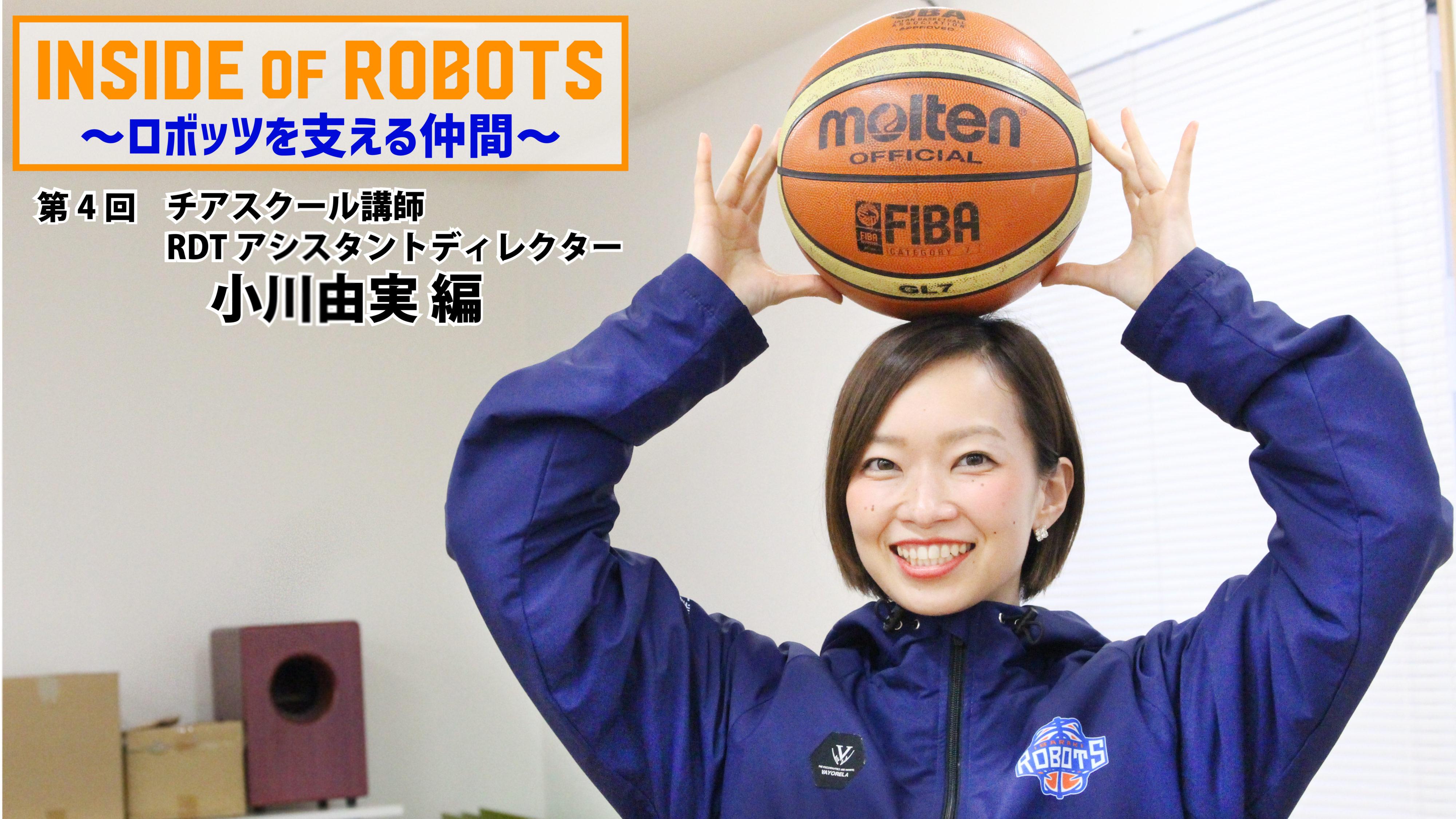 Inside of ROBOTS~ロボッツを支える仲間~ 小川由実編(チアスクール講師、RDTアシスタントディレクター)