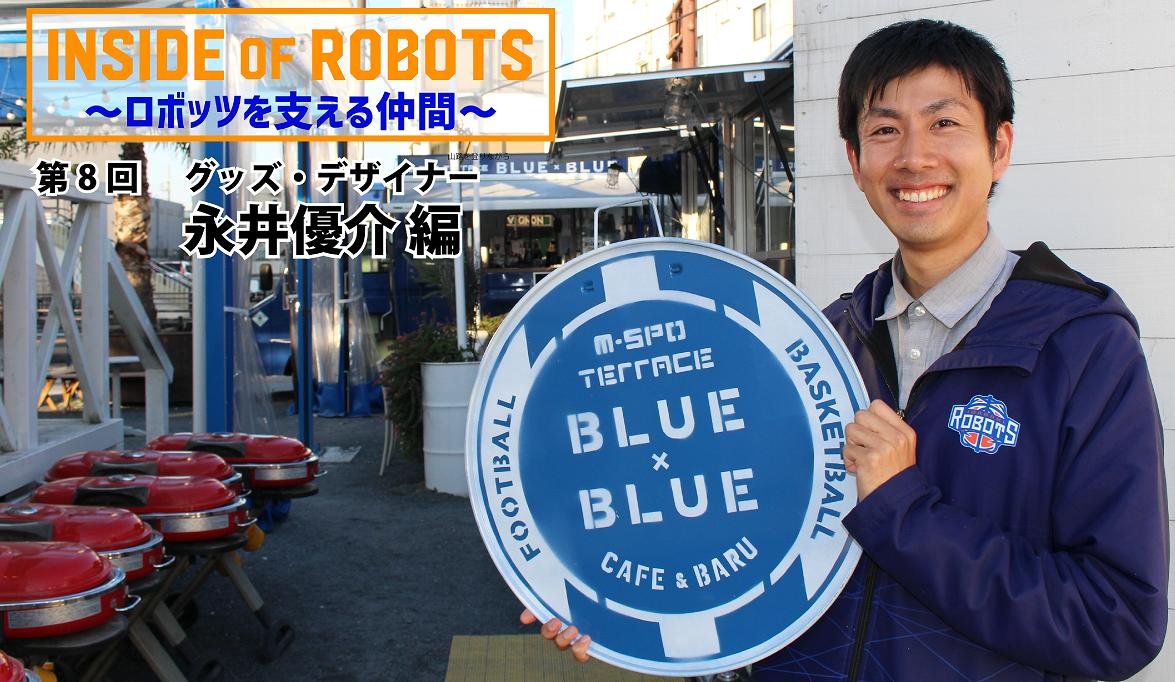 Inside of ROBOTS~ロボッツを支える仲間~ 永井優介編(デザイナー)