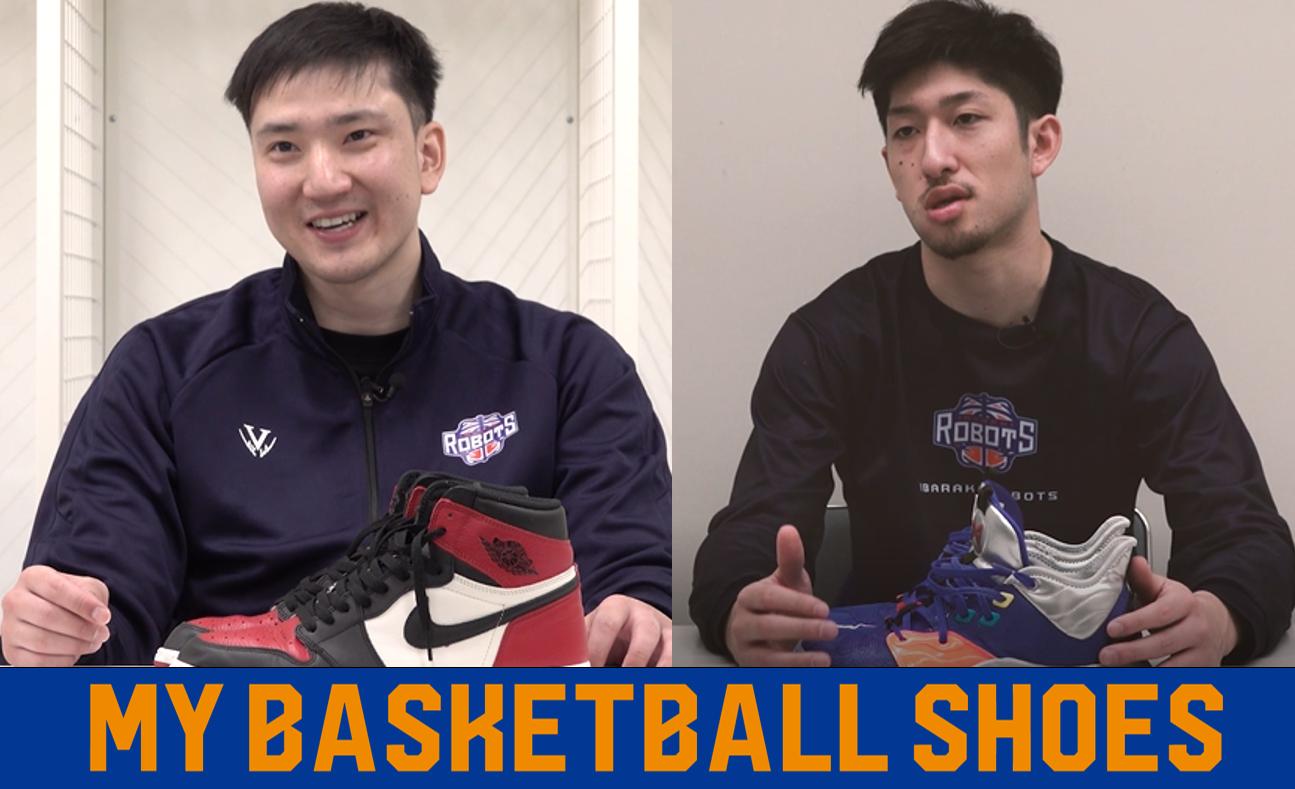 【ROBOTS TV】『IBARAKIROBOTS MY BASKETBALL SHOES | 久保田遼選手/鶴巻啓太選手』
