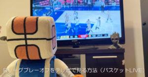 Bリーグプレーオフをテレビで見る方法(バスケットLIVE)